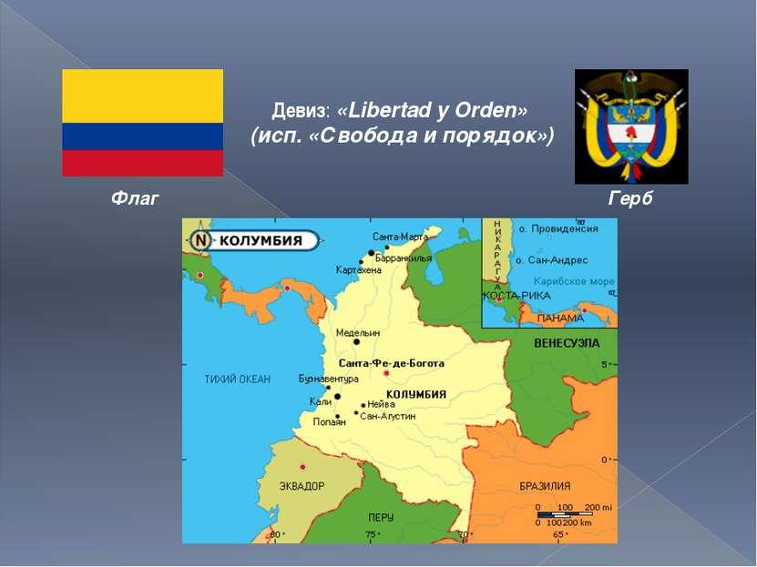 Флаг Герб Девиз: «Libertad y Orden» (исп. «Свобода и порядок»)