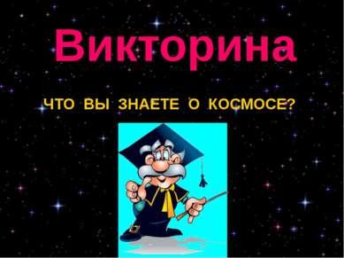 Вопрос 2 Что можно встретить в космосе? лилового эльфа белого карлика зеленог...