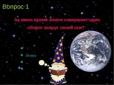 Вопрос 3 Расстояния между звездами измеряются в... километрах шагах годах литрах