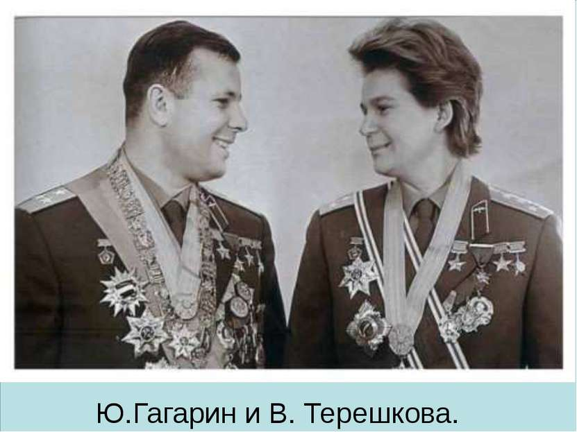 Лётчики – космонавты СССР. 1961 год- Гагарин, Титов 1962год- Николаев, Попови...