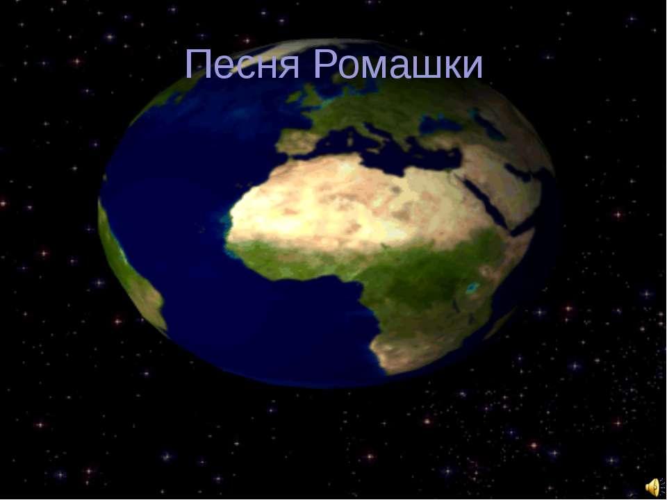 Презентация подготовлена с использованием различных Интернет-ресурсов.