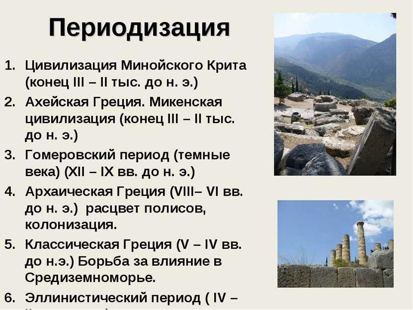Периодизация Цивилизация Минойского Крита (конец III – II тыс. до н. э.) Ахей...
