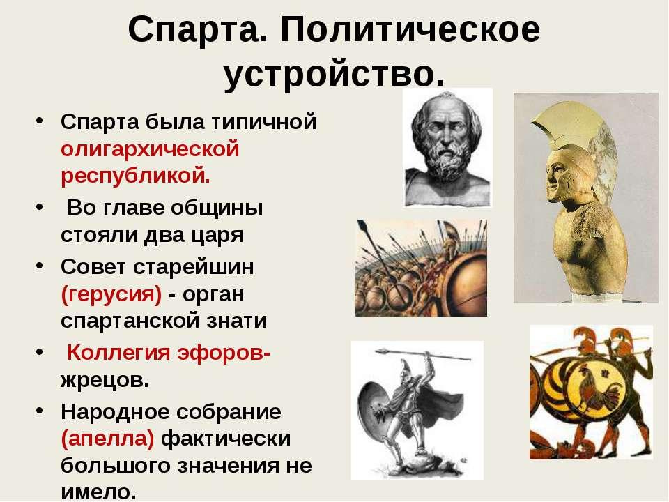Спарта. Политическое устройство. Спарта была типичной олигархической республи...