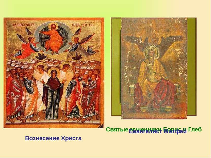 Святой Георгий Святые мученники Борис и Глеб Вознесение Христа Евангелист Матфей