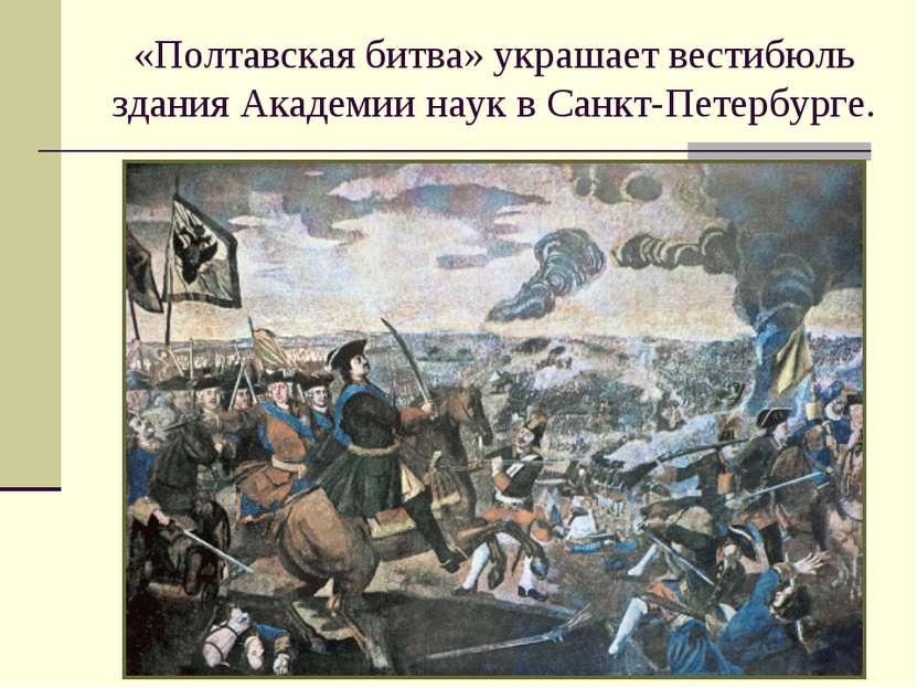 «Полтавская битва» украшает вестибюль здания Академии наук в Санкт-Петербурге.