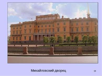 * Михайловский дворец