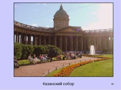 * Казанский собор