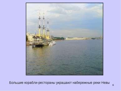 * Большие корабли-рестораны украшают набережные реки Невы
