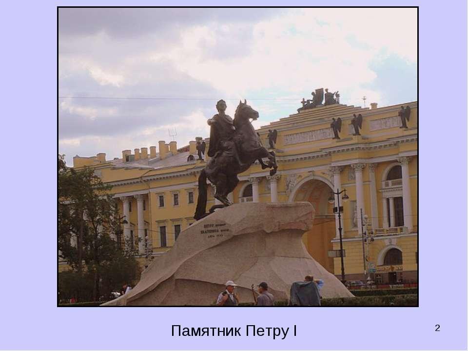* Памятник Петру I