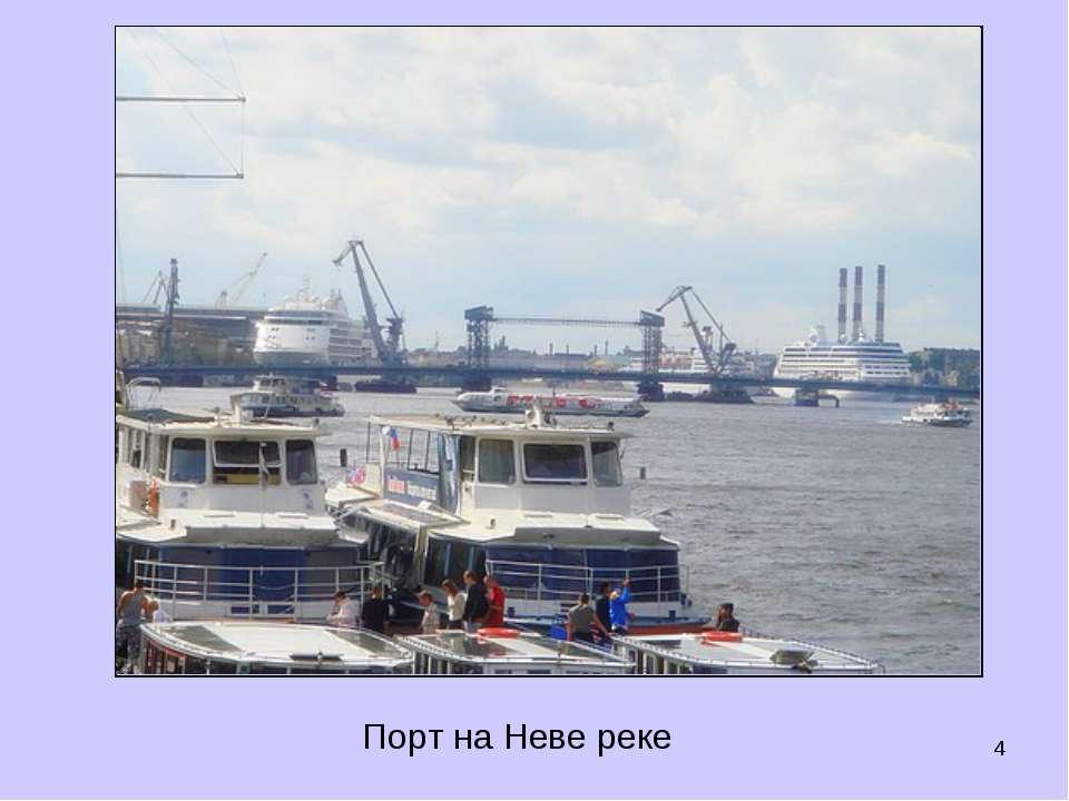 * Порт на Неве реке