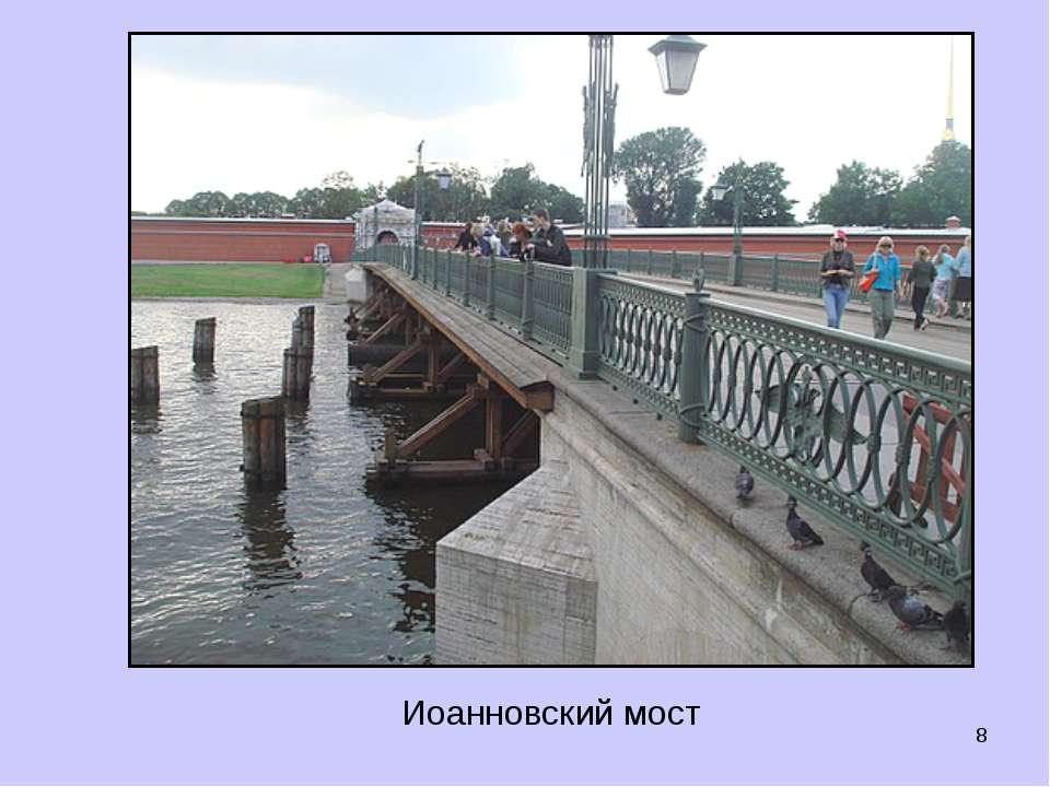 * Иоанновский мост