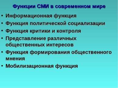 Функции СМИ в современном мире Информационная функция Функция политической со...