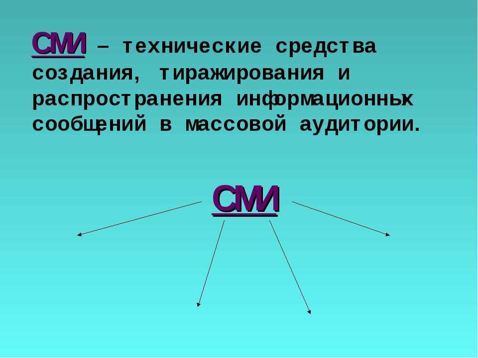 СМИ – технические средства создания, тиражирования и распространения информац...