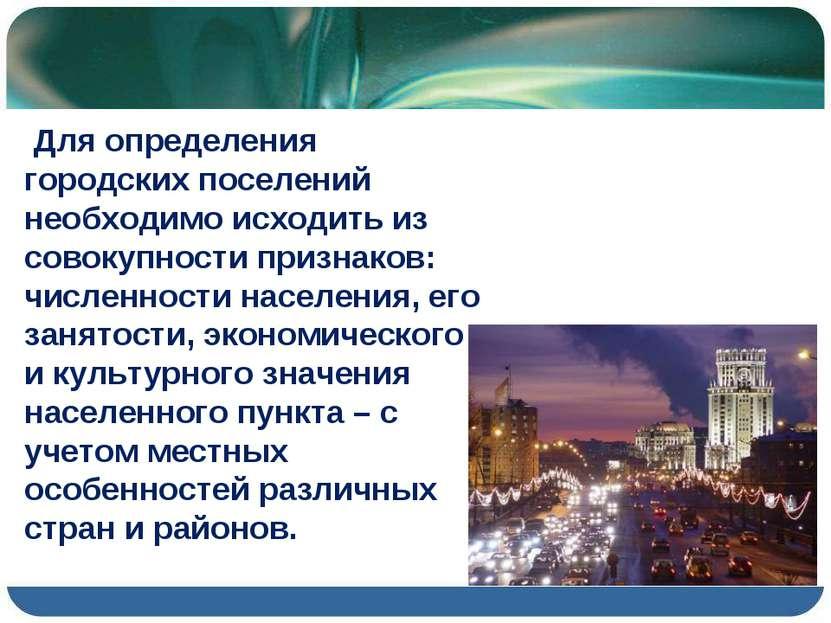 Для определения городских поселений необходимо исходить из совокупности приз...