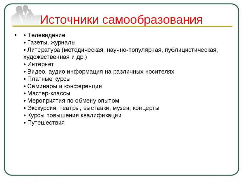 Источники самообразования • Телевидение • Газеты, журналы • Литература (метод...