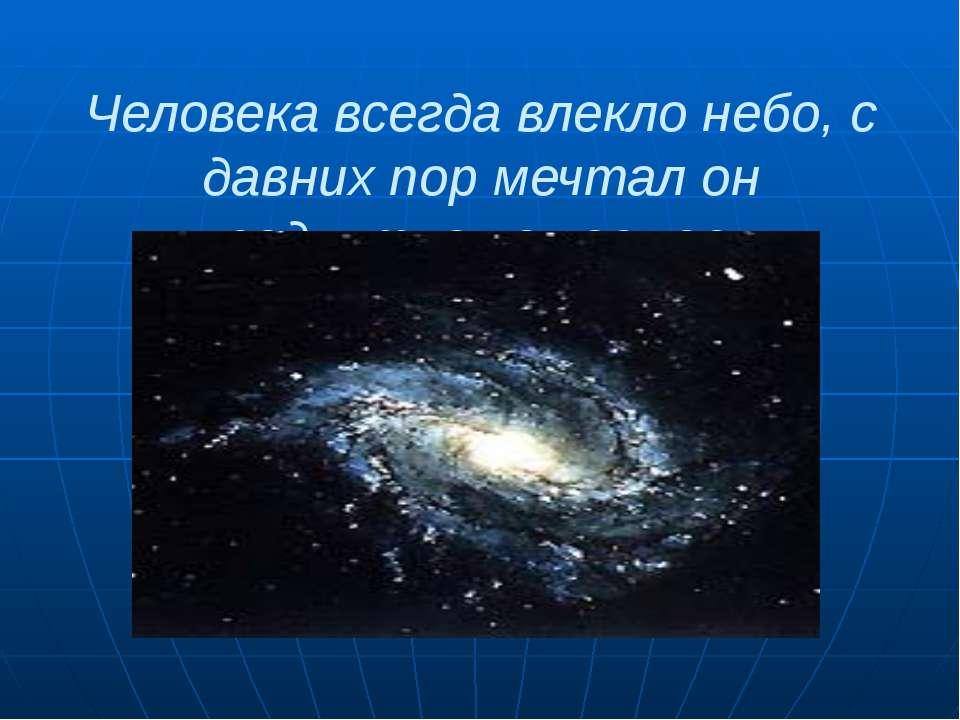 Человека всегда влекло небо, с давних пор мечтал он подняться в космос.