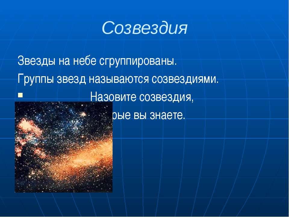 Созвездия Звезды на небе сгруппированы. Группы звезд называются созвездиями. ...