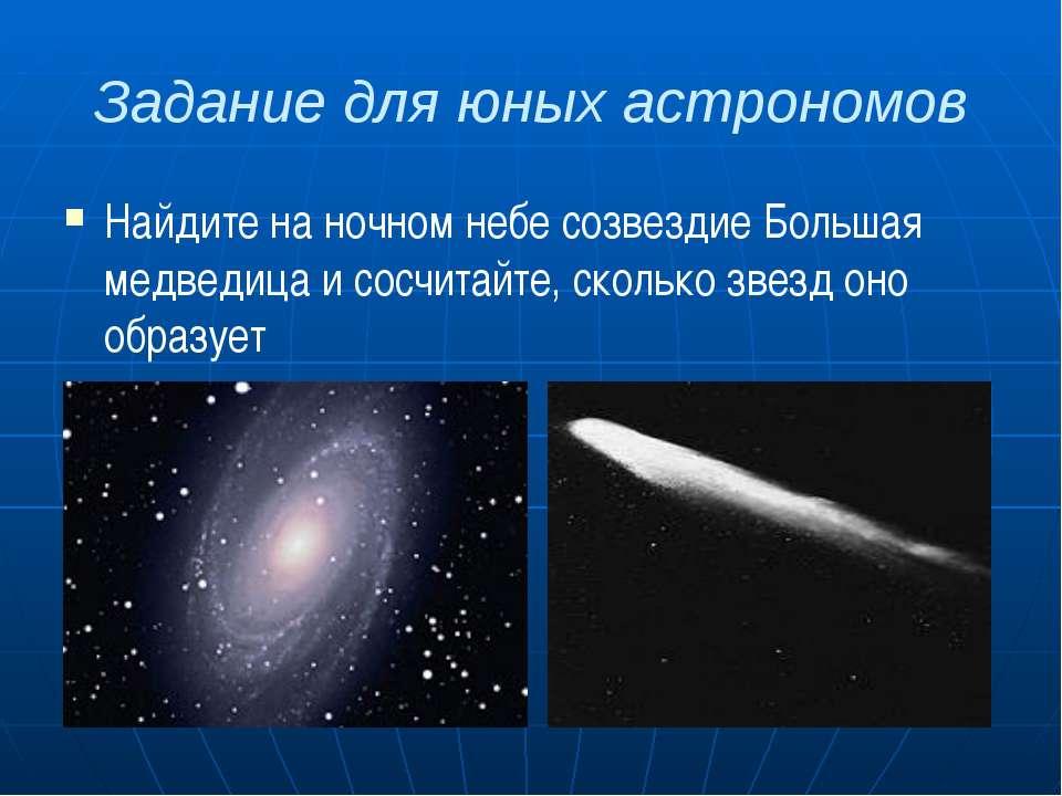 Задание для юных астрономов Найдите на ночном небе созвездие Большая медведиц...