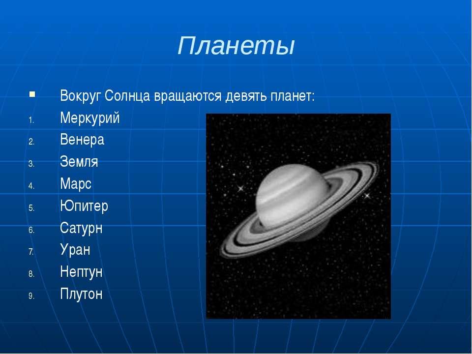 Планеты Вокруг Солнца вращаются девять планет: Меркурий Венера Земля Марс Юпи...