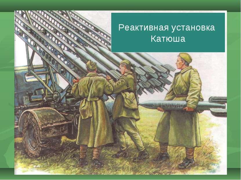 Реактивная установка Катюша