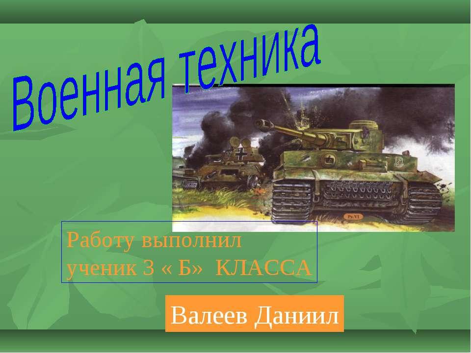 Работу выполнил ученик 3 « Б» КЛАССА Валеев Даниил