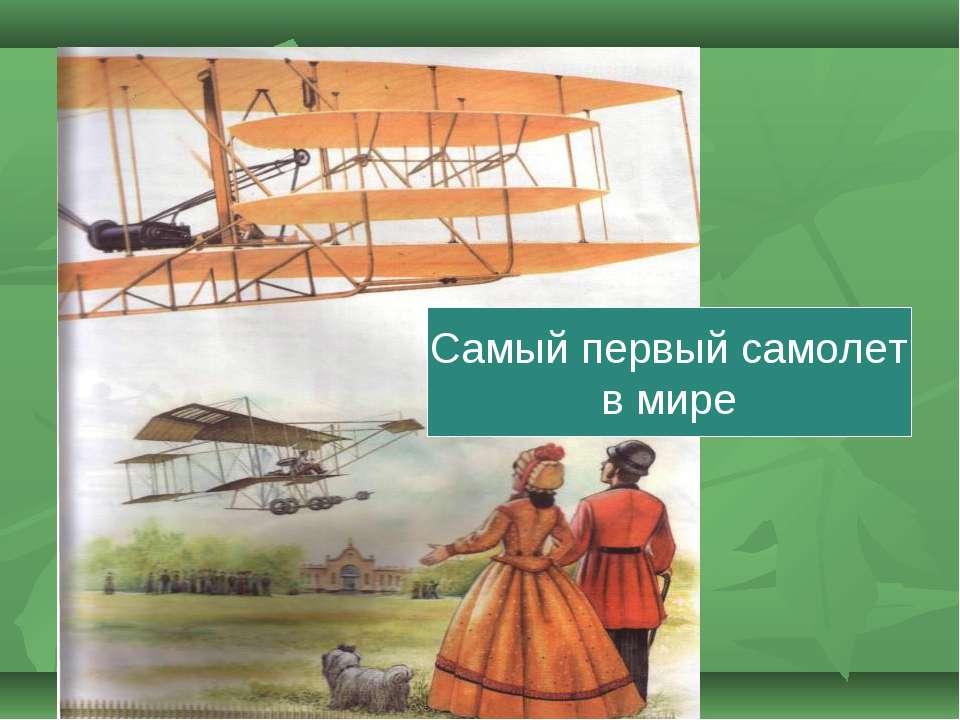 Самый первый самолет в мире