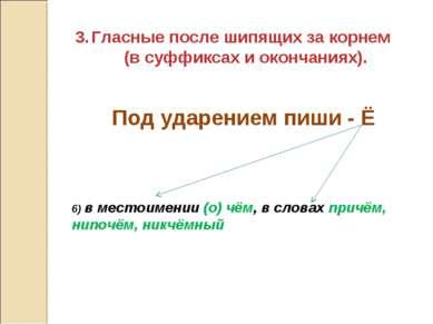 Гласные после шипящих за корнем (в суффиксах и окончаниях). 6) в местоимении ...