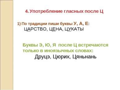 Употребление гласных после Ц По традиции пиши буквы У, А, Е: ЦАРСТВО, ЦЕНА, Ц...