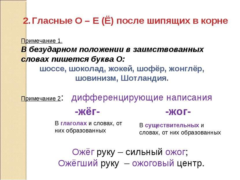 Гласные О – Е (Ё) после шипящих в корне Примечание 1. В безударном положении ...