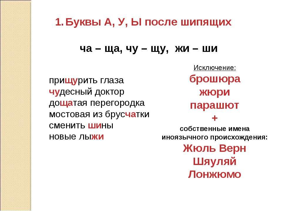 Буквы А, У, Ы после шипящих ча – ща, чу – щу, жи – ши прищурить глаза чудесны...