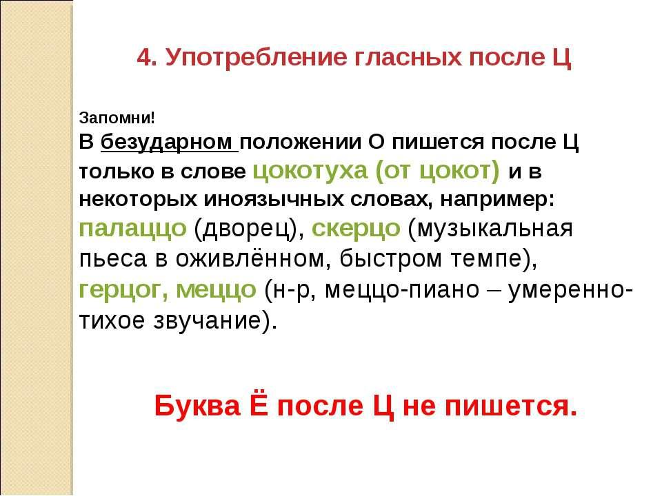 4. Употребление гласных после Ц Запомни! В безударном положении О пишется пос...