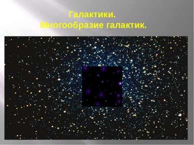 Галактики. Многообразие галактик.