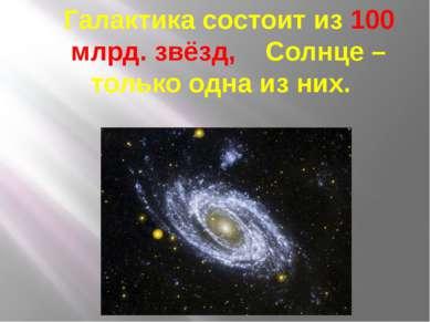Галактика состоит из 100 млрд. звёзд, Солнце – только одна из них.