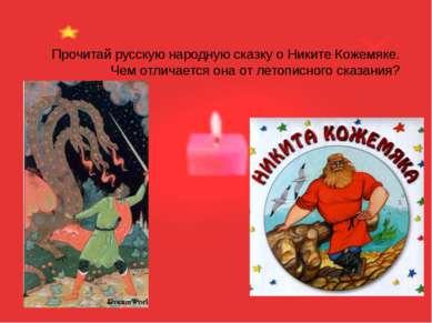 Прочитай русскую народную сказку о Никите Кожемяке. Чем отличается она от лет...