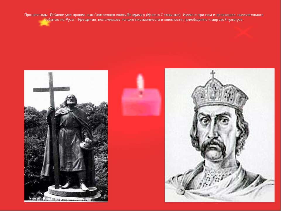 Прошли годы. В Киеве уже правил сын Святослава князь Владимир (Красно Солнышк...