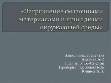 Выполнила: студентка Адутова А.Р. Группы 3ТБб-02-21оп Проверил: преподаватель...