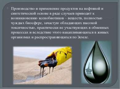 Производство и применение продуктов на нефтяной и синтетической основе в ряде...