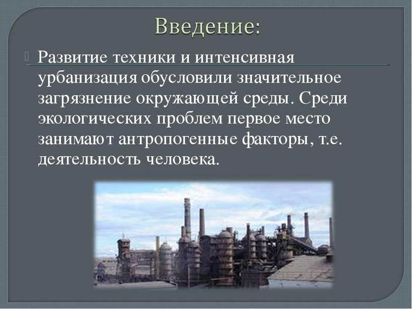 Развитие техники и интенсивная урбанизация обусловили значительное загрязнени...