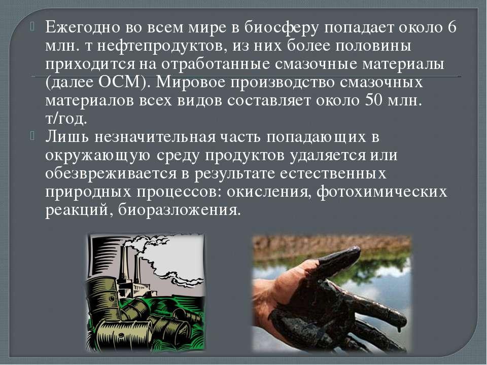 Ежегодно во всем мире в биосферу попадает около 6 млн. т нефтепродуктов, из н...