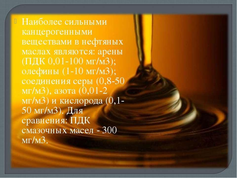 Наиболее сильными канцерогенными веществами в нефтяных маслах являются: арены...