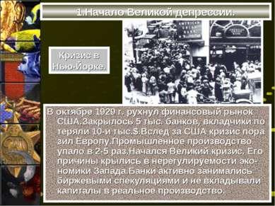 1.Начало Великой депрессии. В октябре 1929 г. рухнул финансовый рынок США.Зак...