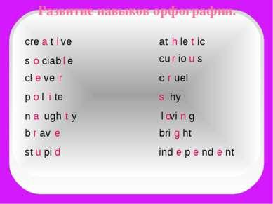 Развитие навыков орфографии. cre a t i ve s l ciab e o cl e ve r p o l i te n...