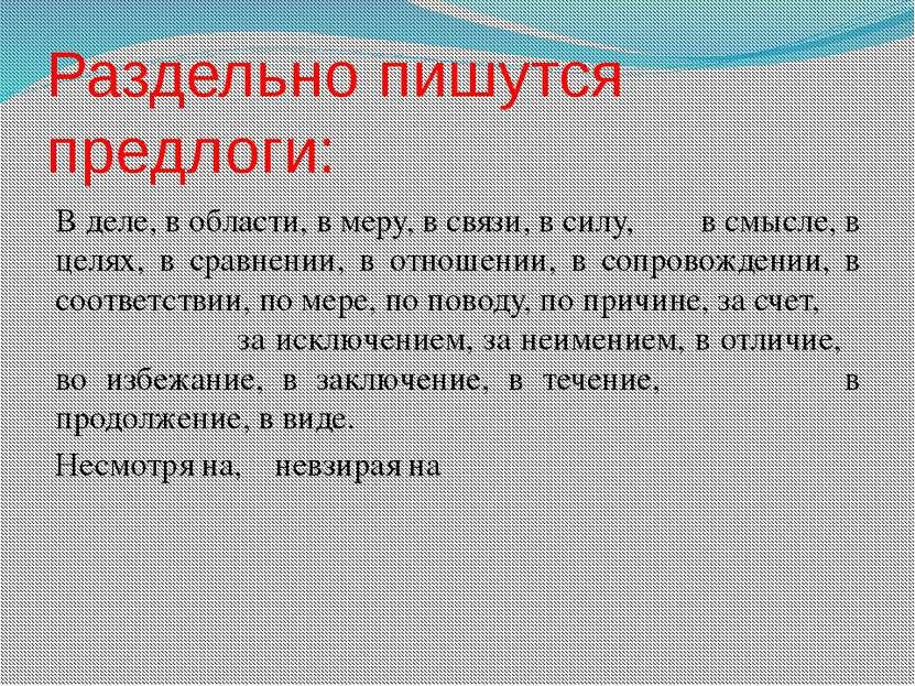 Раздельно пишутся предлоги: В деле, в области, в меру, в связи, в силу, в смы...
