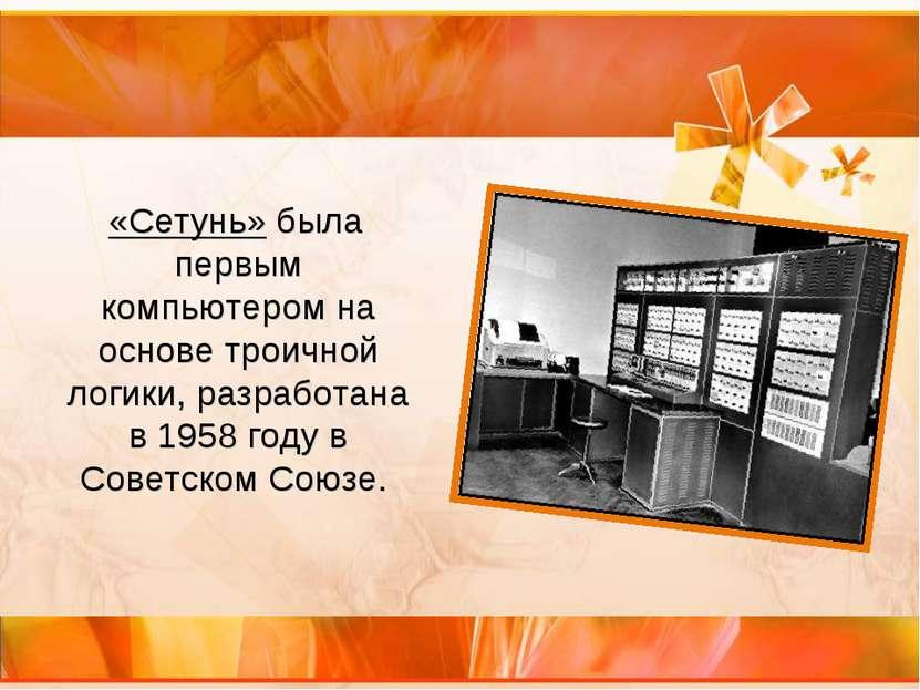 «Сетунь» была первым компьютером на основе троичной логики, разработана в 195...