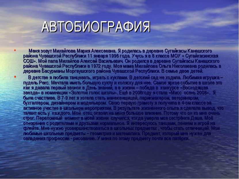 АВТОБИОГРАФИЯ Меня зовут Михайлова Мария Алексеевна. Я родилась в деревне Суг...