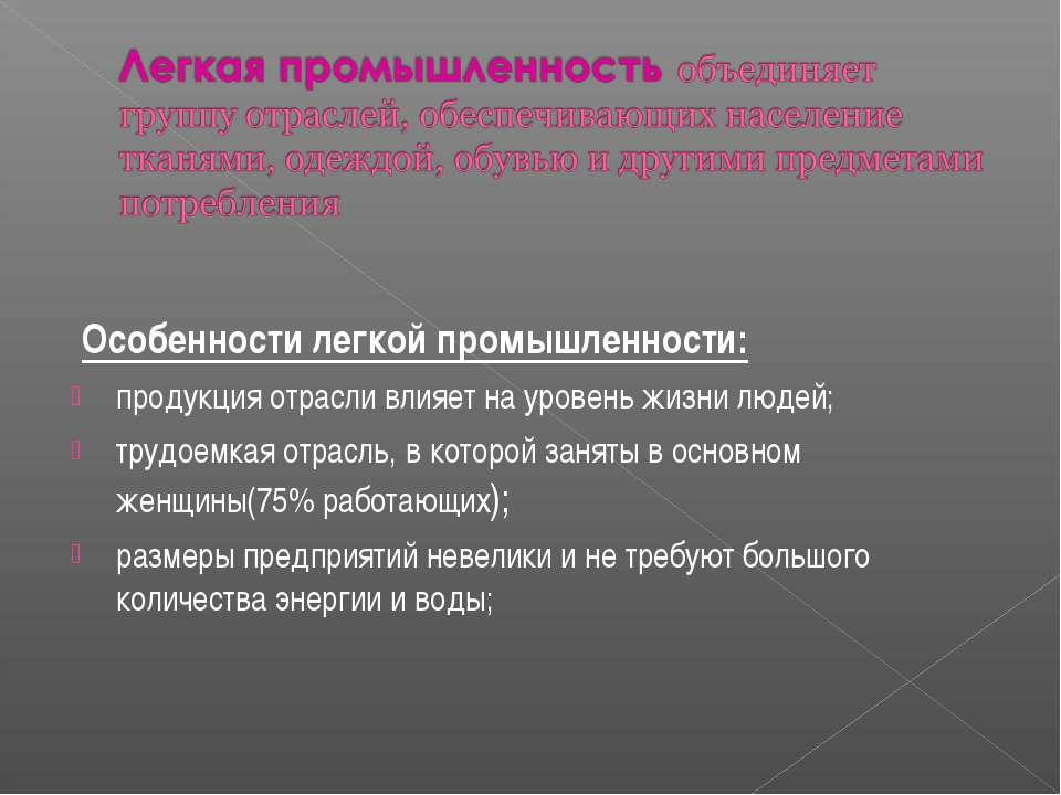 Особенности легкой промышленности: продукция отрасли влияет на уровень жизни ...