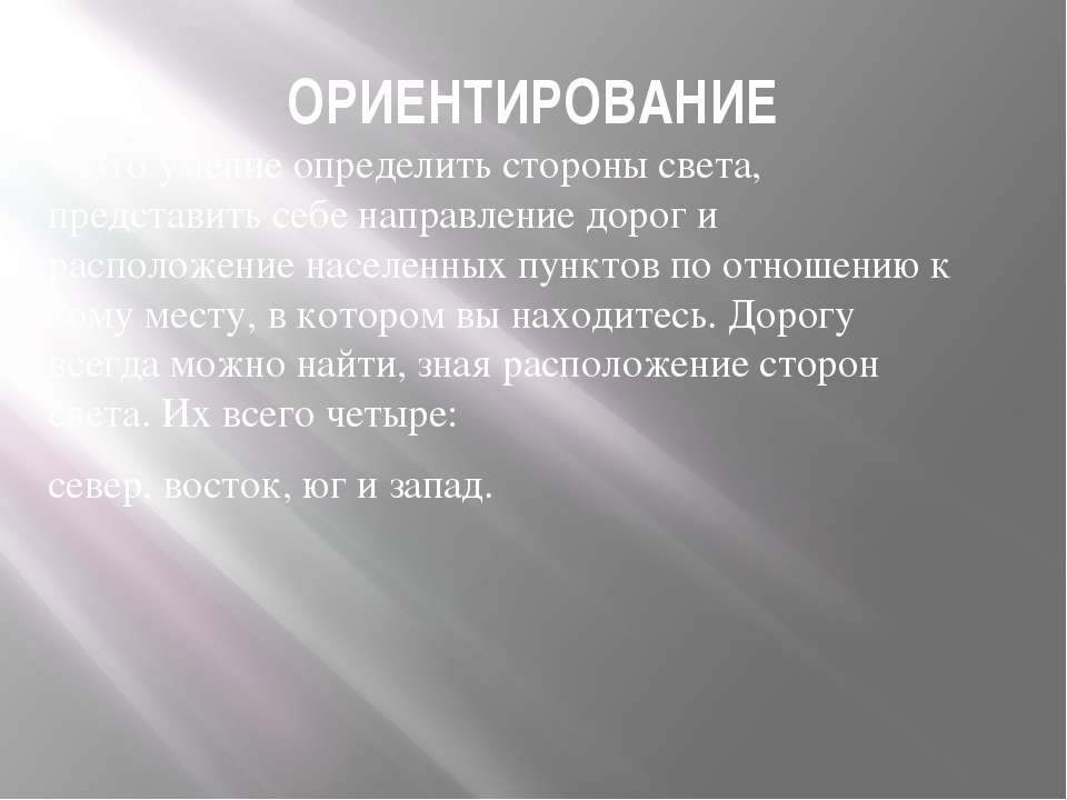 ОРИЕНТИРОВАНИЕ – это умение определить стороны света, представить себе направ...