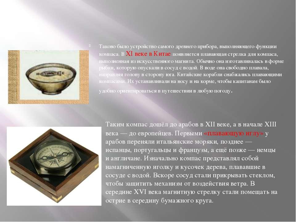 Таково было устройство самого древнего прибора, выполняющего функции компаса....