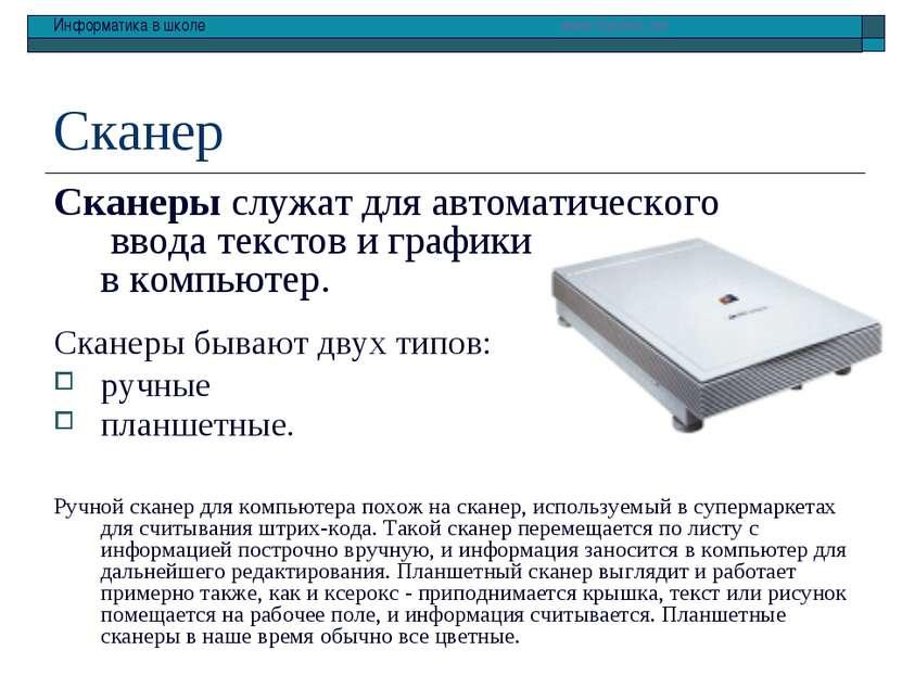 Сканер Сканеры служат для автоматического ввода текстов и графики в компьютер...