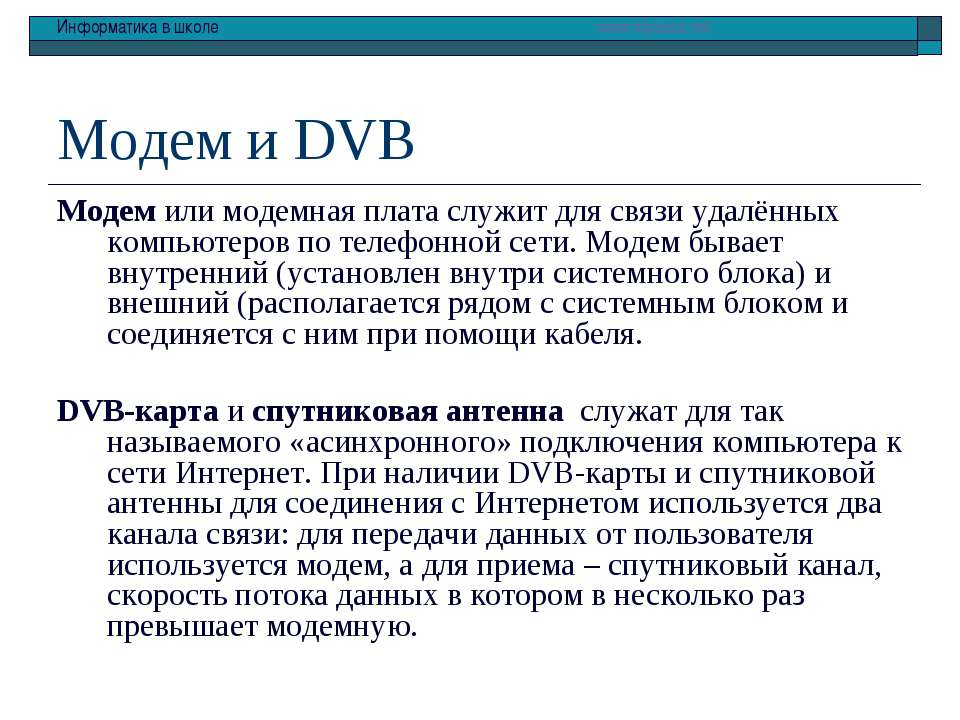 Модем и DVB Модем или модемная плата служит для связи удалённых компьютеров п...